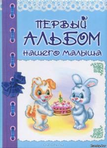 pervyi_albom