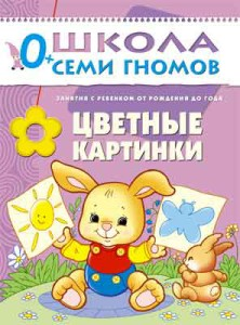 Shkola_semi_gnomov_0-1_1