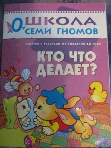Shkola_semi_gnomov_0-1_10