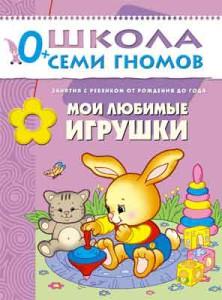 Shkola_semi_gnomov_0-1_14