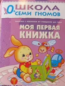 Shkola_semi_gnomov_0-1_16