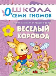 Shkola_semi_gnomov_0-1_19