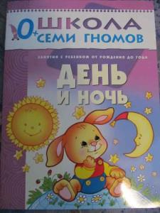 Shkola_semi_gnomov_0-1_24