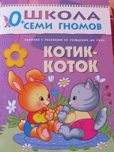Shkola_semi_gnomov_0-1_28