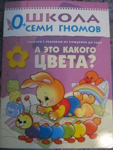 Shkola_semi_gnomov_0-1_3