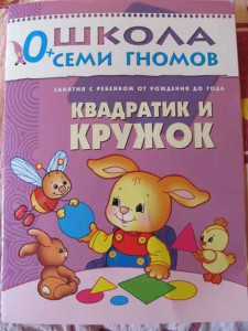 Shkola_semi_gnomov_0-1_31