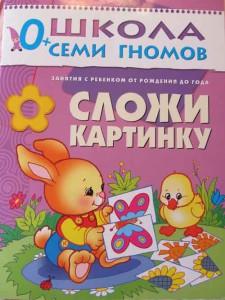 Shkola_semi_gnomov_0-1_35
