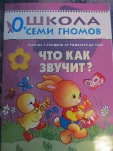 Shkola_semi_gnomov_0-1_7