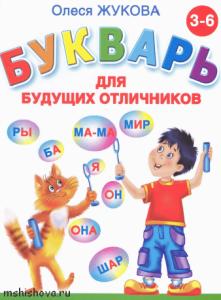 Bukvar_dlya_buduschih_otlichnikov