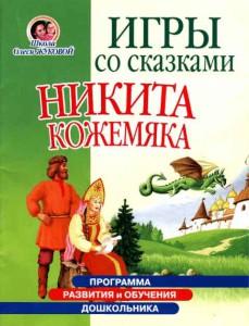 Olesya_Zhukova_-_Igry_so_skazkami_Nikita_Kozhemyak