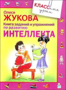 Olesya_Zhukova_-_Kniga_zadany_i_uprazhneny_po_ra