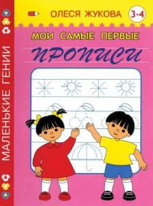 Olesya_Zhukova_Moi_samye_pervye_propisi_S_3-4_l