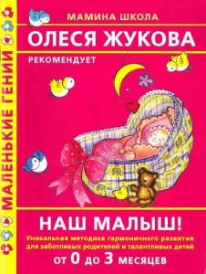 Olesya_Zhukova_Nash_malysh_33