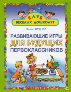 Olesya_Zhukova_Razvivayuschie_igry_dlya_buduschikh_perv