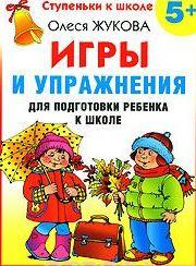 Olesya_Zhukova_Stupenki_k_shkole