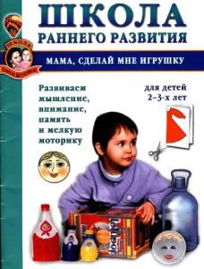 Olesya_Zhukovoy_-_Mama_sdelay_mne_igrushkuyu_ot_2