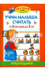 Uchim_malysha_schitat__ot_6_mes_do_3_let