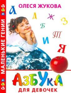 Zhukova_Azbuka_dlya_devochek