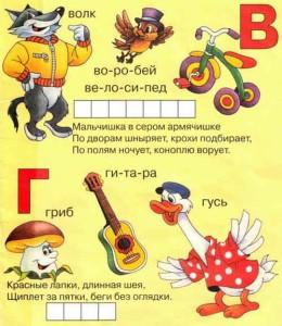 alfavit_v_stihah18