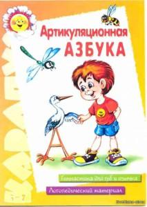 alfavit_v_stihah7