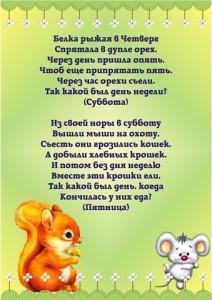 dni_nedeli7