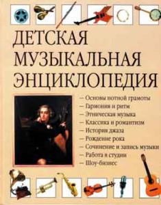 entsiklopedia2