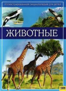 entsiklopedia7