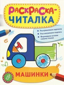 raskraska_chitalka1