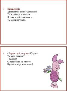 Vejlivost_stihi_1