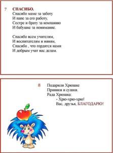 Vejlivost_stihi_4