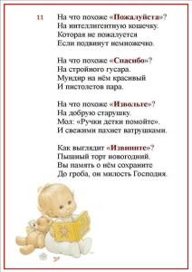 Vejlivost_stihi_6