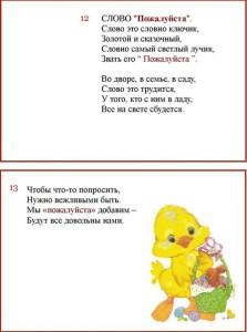Vejlivost_stihi_7