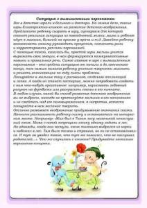 igry_voobrazhenie18