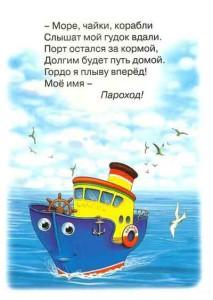 zagadki_transport3