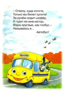 zagadki_transport5