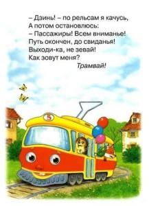 zagadki_transport7
