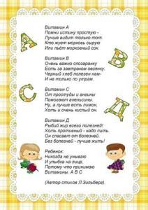 vitaminy_stihi1