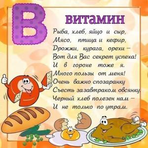 vitaminy_stihi4