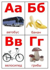 alfavit_kartochk1i