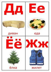 alfavit_kartochki