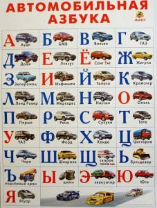 автомобильная-азбука