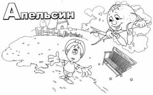 raskraski_bukvy4