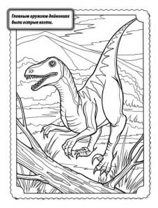dinozavr_raskraska1