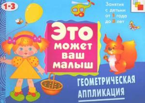 eto_mozhet_vash_malysh_10