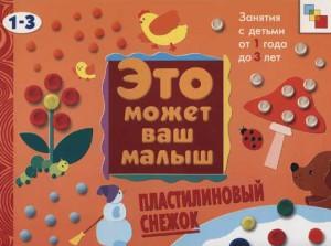 eto_mozhet_vash_malysh_13
