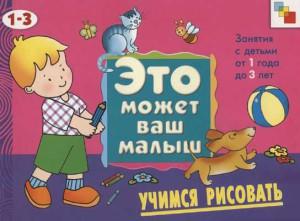 eto_mozhet_vash_malysh_18