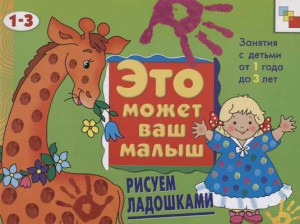 eto_mozhet_vash_malysh_3