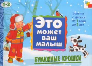 eto_mozhet_vash_malysh_5