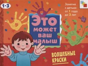 eto_mozhet_vash_malysh_7