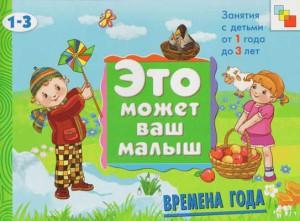 eto_mozhet_vash_malysh_9